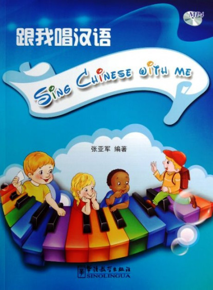 Sing Chinese with Me + MP4 CD