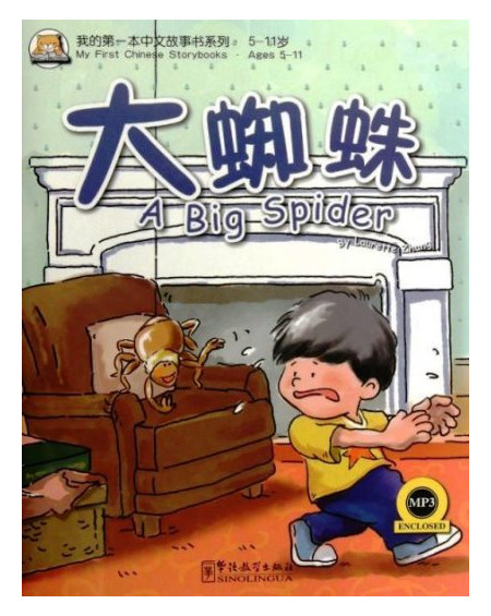 A Big Spider + MP3 CD (My First Chinese Storybooks)