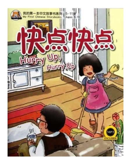 Hurry Up, Hurry Up + MP3 CD (My First Chinese Storybooks)