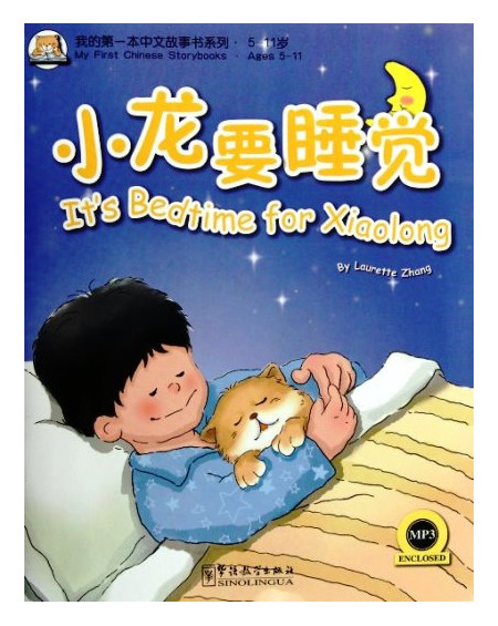 It's Bedtime for Xiaolong + MP3 CD (My First Chinese Storybooks)