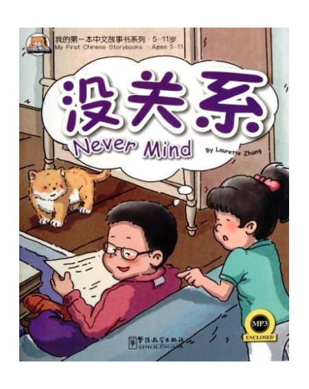 Never Mind + MP3 CD (My First Chinese Storybooks)