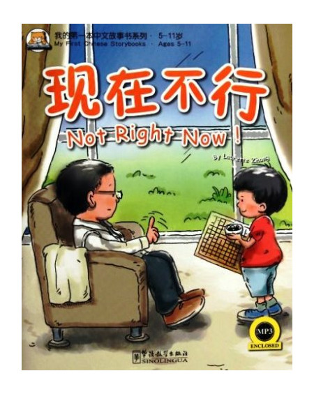Not Right Now! + MP3 CD (My First Chinese Storybooks)