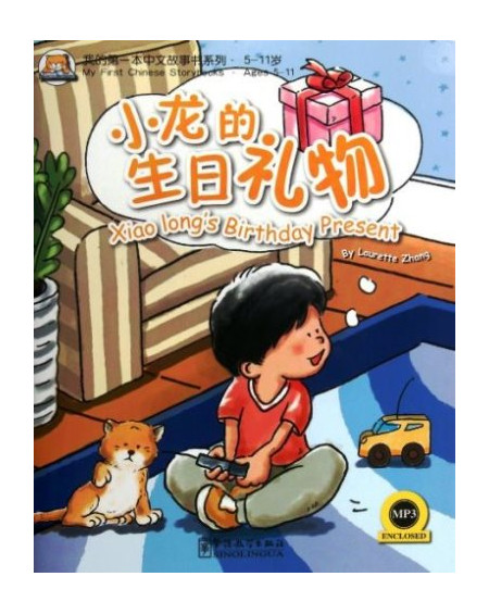 Xiaolong's Birthday Present + MP3 CD (My First Chinese Storybooks)