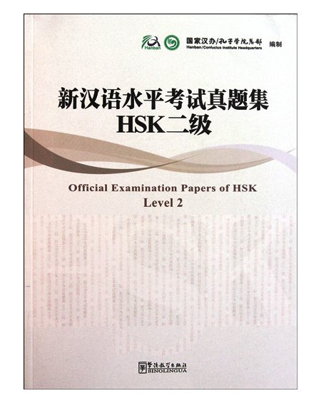 Official Examination Papers of HSK Level 2 + MP3 CD