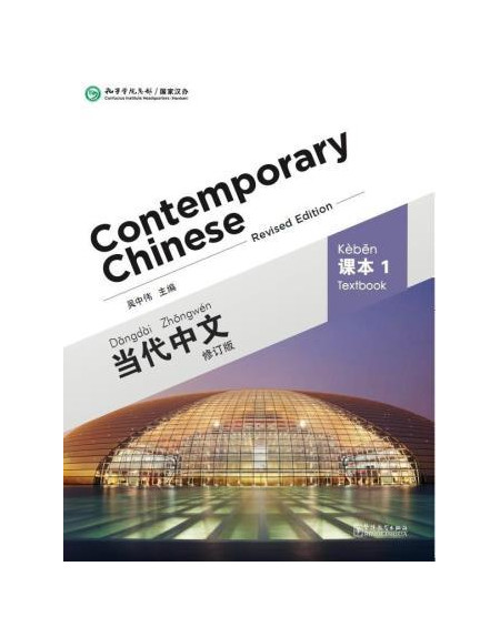 Contemporary Chinese 1 (Revised)