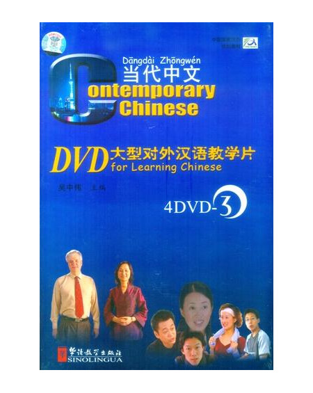Contemporary Chinese 3 DVD (revised)