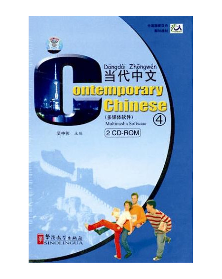 Contemporary Chinese 4 CD-ROM (revised)