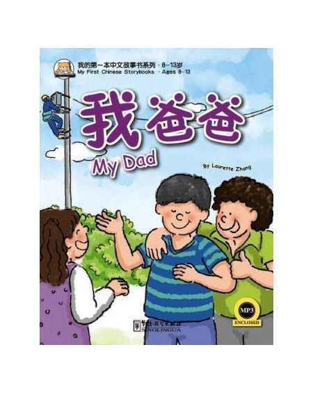 My Dad (My First Chinese Storybooks)