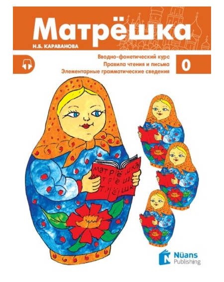 Matryoshka 0 +Audio (Матрёшка 0)