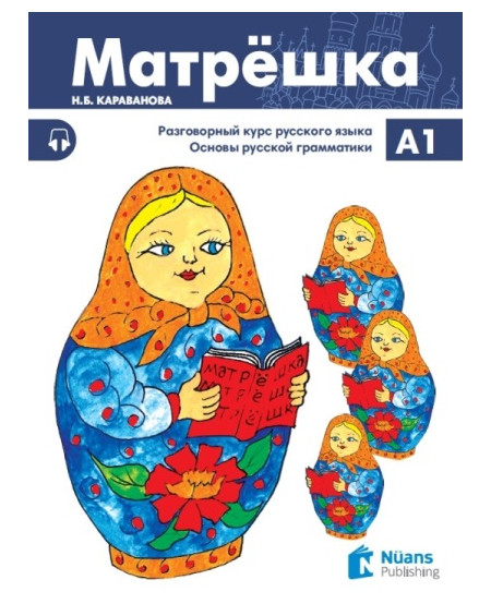 Matryoshka A1 +Audio (Матрёшка A1)