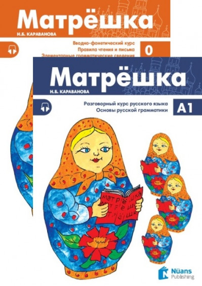 Matryoshka Set (Матрёшка 0 & A1 +Audio)