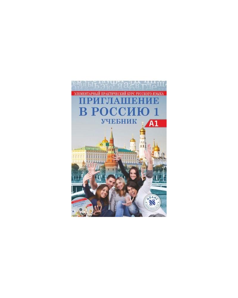 Приглашение в Россию 1 Учебник +CD (Priglasheniye v Rossiyu 1 Uchebnik)