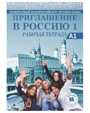 Приглашение в Россию 1 Рабочая тетрадь +CD (Priglasheniye v Rossiyu 1 Rabochaya Tetrad')