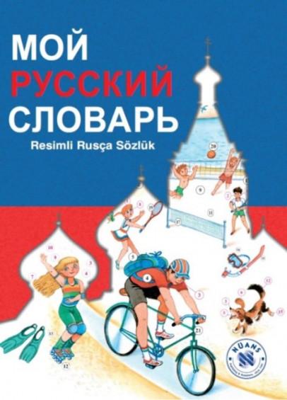 Мой русский словарь (Moy Russkiy slovar')