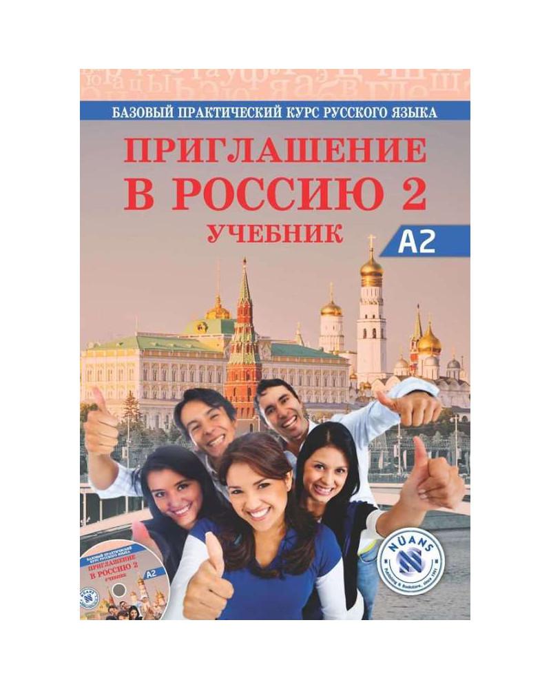 Приглашение в Россию 2 Учебник +CD (Priglasheniye v Rossiyu 2 Uchebnik)