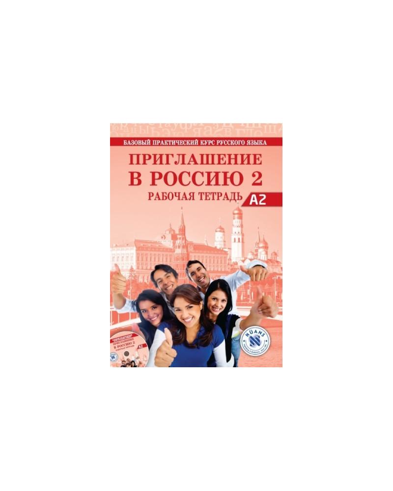 Приглашение в Россию 2 Рабочая тетрадь +CD (Priglasheniye v Rossiyu 2 Rabochaya Tetrad')