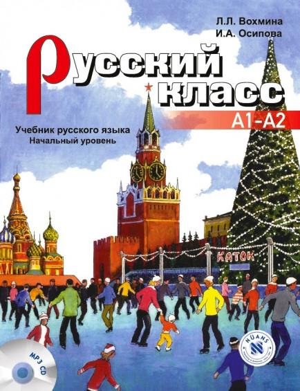 Русский класс учебник (Russkiy Klass uchebnik) A1-A2