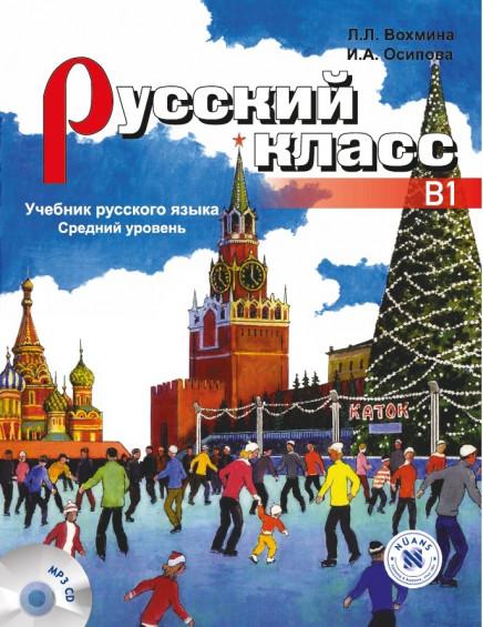 Русский класс учебник (Russkiy Klass uchebnik) B1
