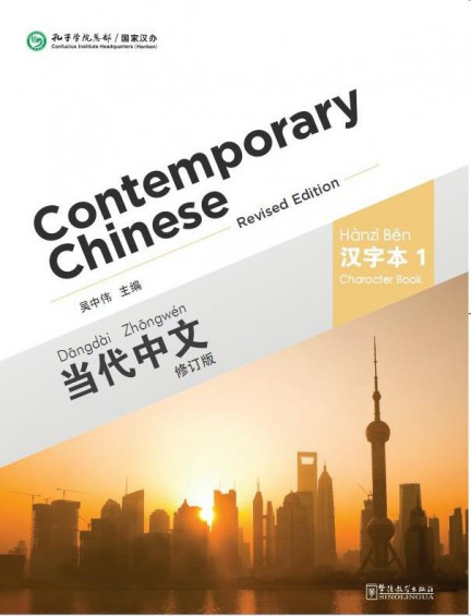 Contemporary Chinese 1 Character Book (revised)