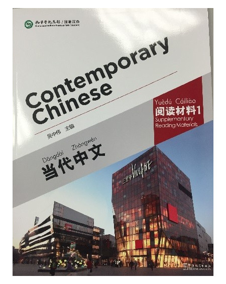 Contemporary Chinese 1 Reading Materials (revised)