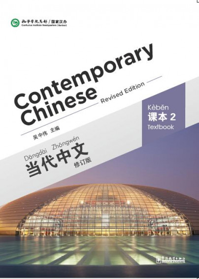 Contemporary Chinese 2 (revised)