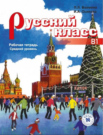 Русский класс Рабочая тетрадь (Russkiy Klass rabochaya tetrad') B1