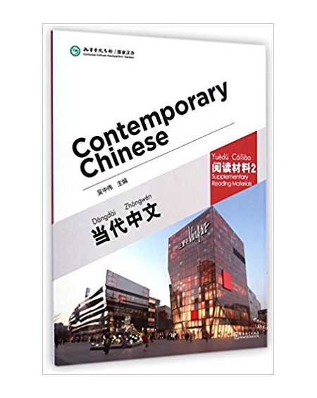 Contemporary Chinese 2 Reading Materials (revised)
