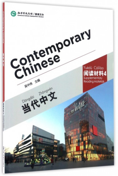 Contemporary Chinese 4 Reading Materials (revised)