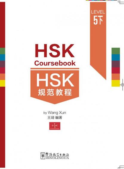 HSK Coursebook Level 5 part II