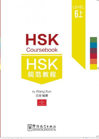 HSK Coursebook Level 6 part I