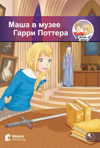 Masha v muzeye Garri Pottera +CD (Маша в музее Гарри Поттера) (MM.2)