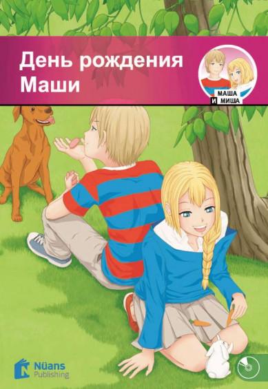 Den' rozhdeniya Mashi +CD (День рождения Маши) (MM.4)