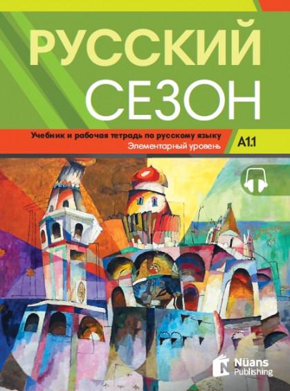 Русский сезон A1.1 Учебник и pабочая тетрадь +Audio (Russkiy Sezon A1.1)