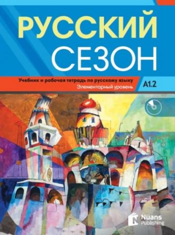 Русский сезон A1.2 Учебник и pабочая тетрадь + audio (Russkiy Sezon A1.2)