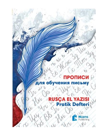 ПРОПИСИ для обучения письму – Rusça El Yazısı Pratik Defteri