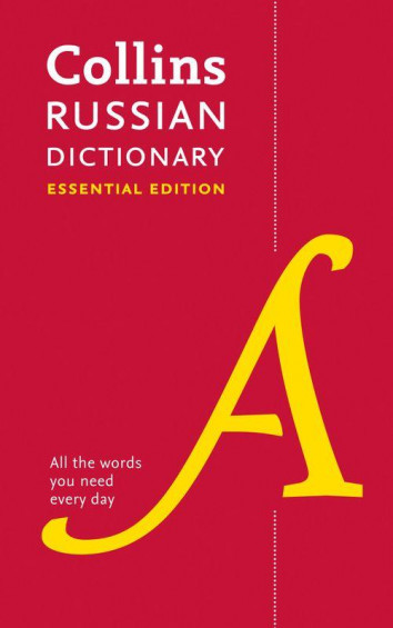 Collins Russian Dictionary Essential edition
